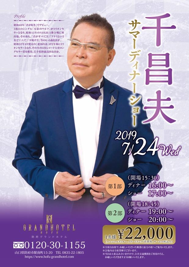 DinnerShow_2019千昌夫チラシ.jpg